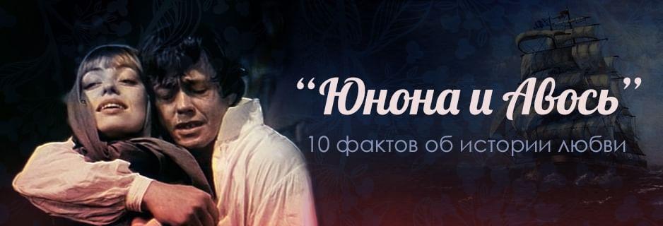 «Юнона и Авось». 10 фактов об истории любви