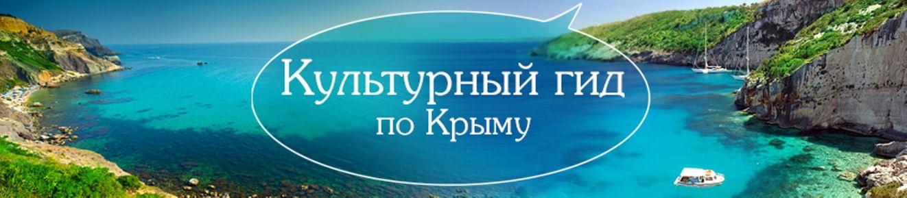 Спецпроект. Культурно отдыхать умею: Крым