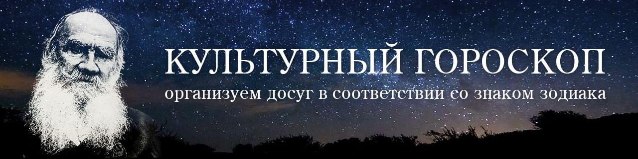 Культурный гороскоп на август