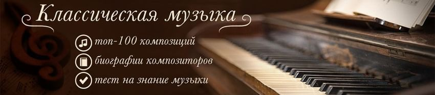 Классическая музыка на «Культура.РФ»