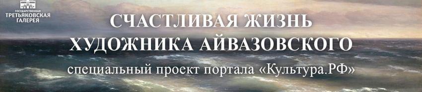Счастливая жизнь художника Айвазовского
