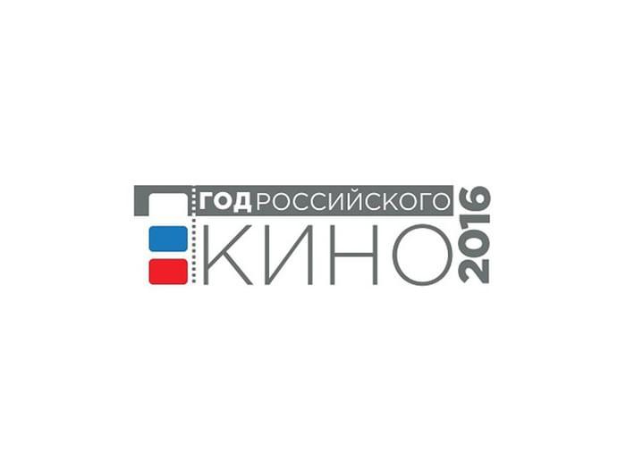 Познавательная программа «День российского кино в «Каро»