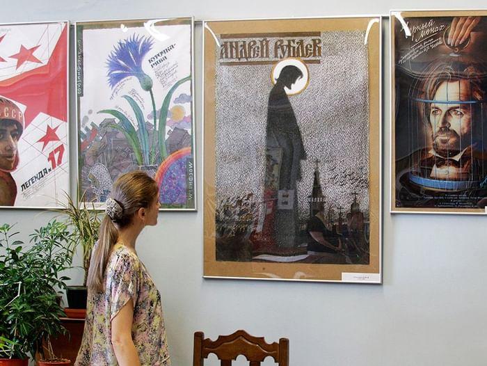 Выставка «Отечественное кино в плакате и не только…»