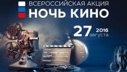 «Ночь кино» на Урале и в Поволжье