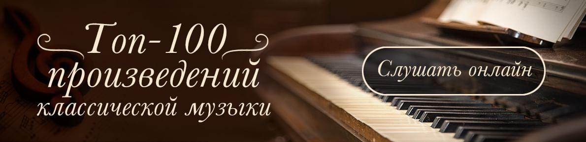Подборка топ-100 классической музыки