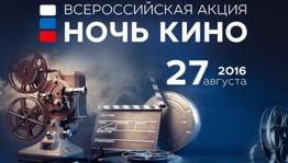 «Ночь кино» в Центральной части России