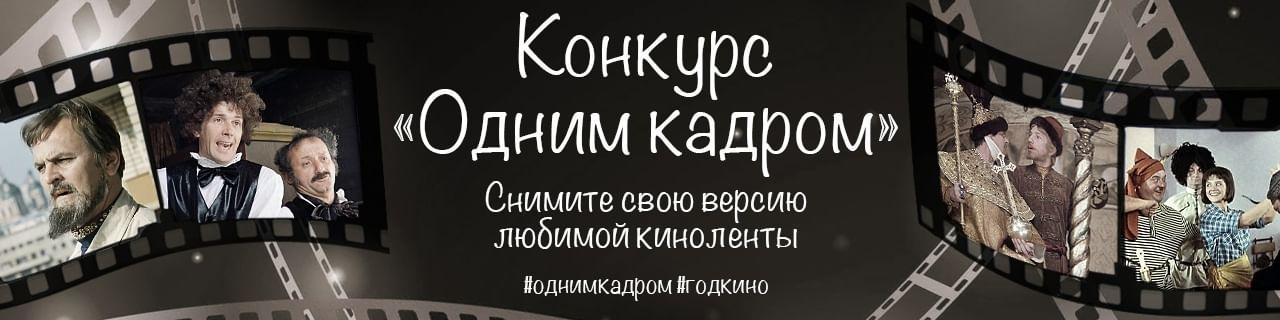 КОНКУРС «ОДНИМ КАДРОМ»
