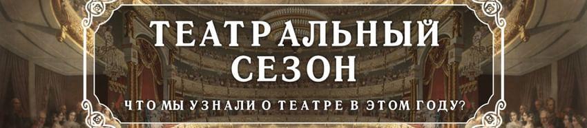 Театральный сезон
