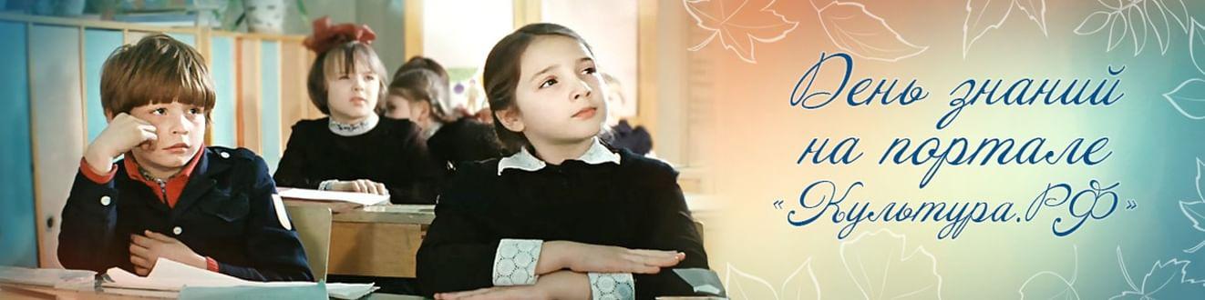 День знаний на портале «Культура.РФ»