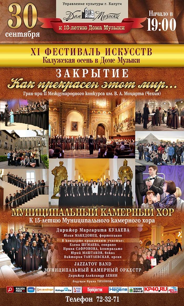 Афиша  Праздники Концерты и Мероприятия  в Юрмале и