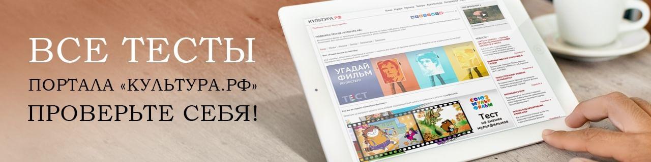 Подборка тестов портала «Культура.РФ»