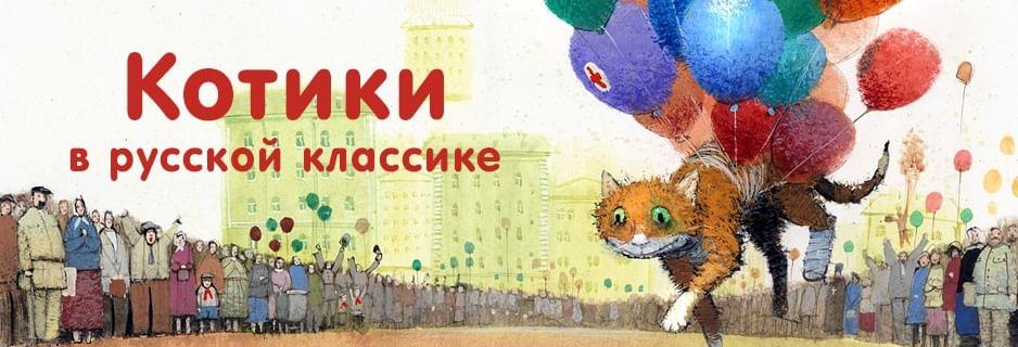 Котики в русской классике