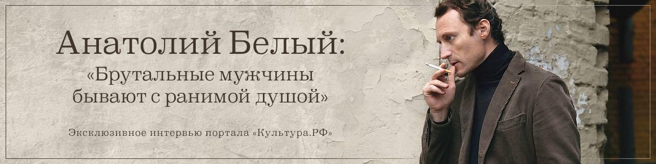 Анатолий Белый: «Прекрасно понимаю, что кому-то вся эта поэзия вообще по барабану, но я хотя бы попытался…»