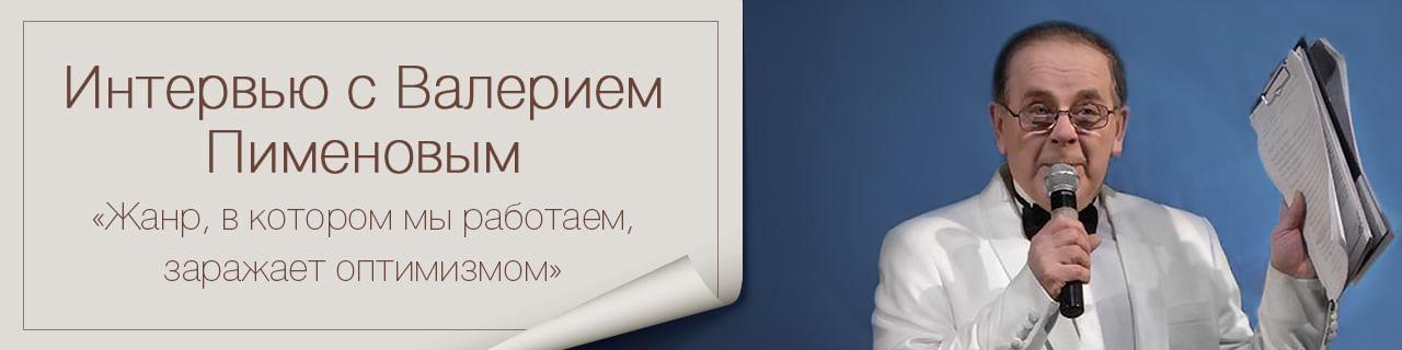 Интервью с Валерием Пименовым: «Жанр, в котором мы работаем, заражает оптимизмом»