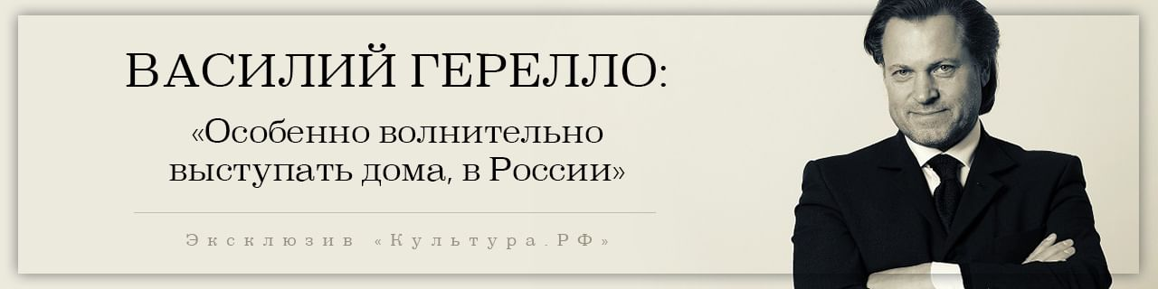 Василий Герелло. «Особенно волнительно выступать дома, в России»