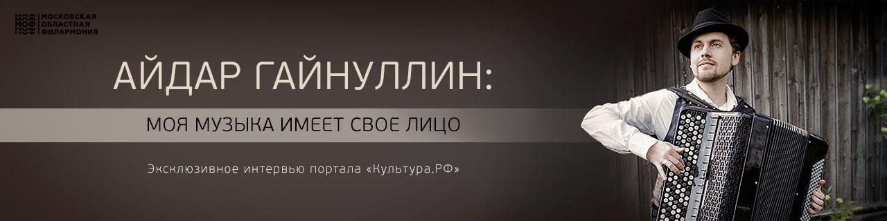 Айдар Гайнуллин: «Моя музыка имеет свое лицо»