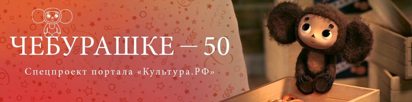 Чебурашке - 50