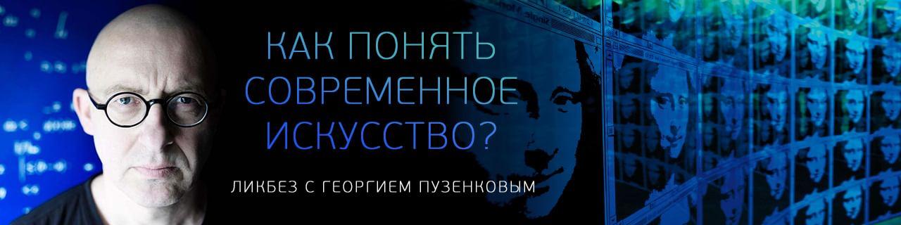 Георгий Пузенков. Ответы на вопросы о современном искусстве