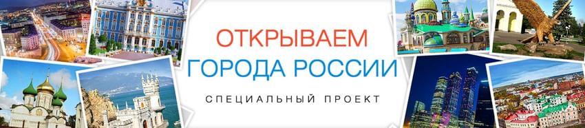 Открываем города России
