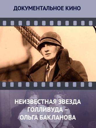 Неизвестная звезда Голливуда — Ольга Бакланова