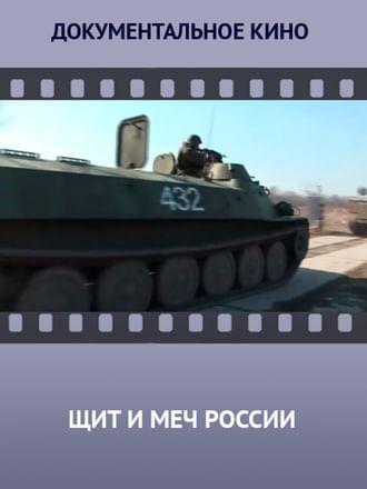 Щит и меч России