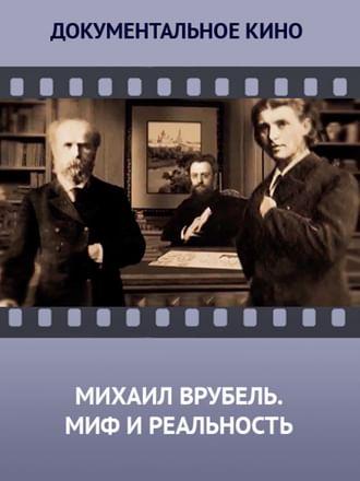 Тайники Русского музея. Михаил Врубель. Миф и реальность
