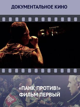 «Панк против!» Фильм первый