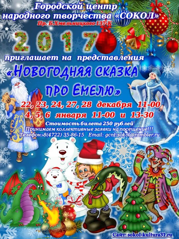 Новогоднее представление с конкурсами