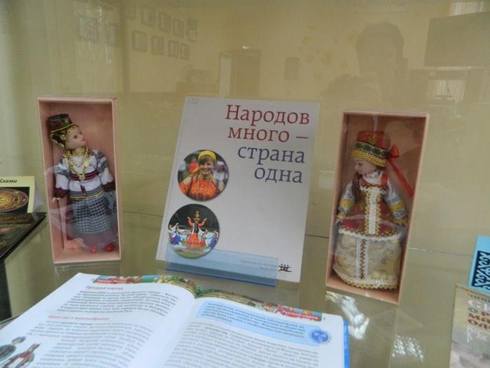 Книжная выставка «Сказки народов России»