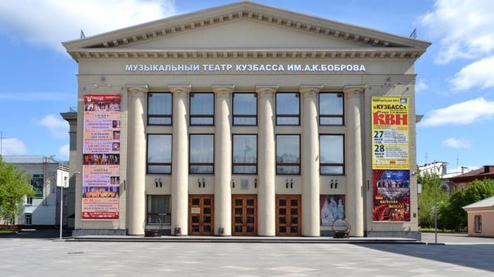 Государственный музыкальный театр Кузбасса имени А. Боброва