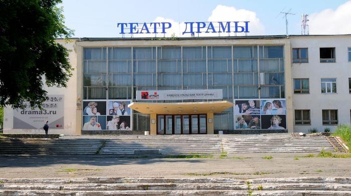 Каменск-Уральский театр драмы
