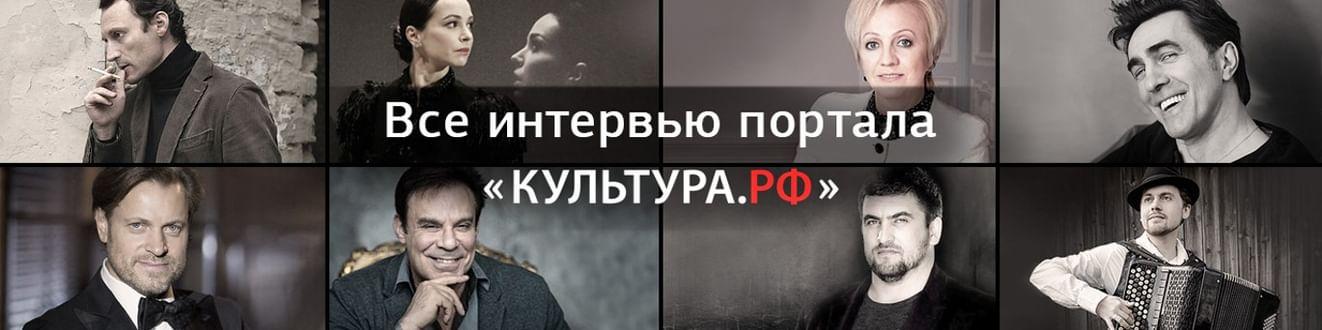 Все интервью на портале Культура