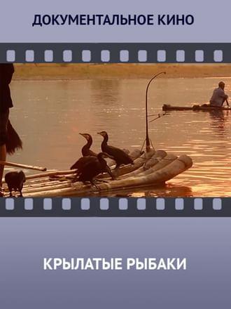 Крылатые рыбаки