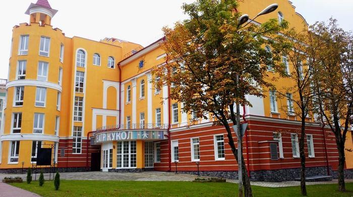 Смоленский областной театр кукол им.Д.Н.Светильникова