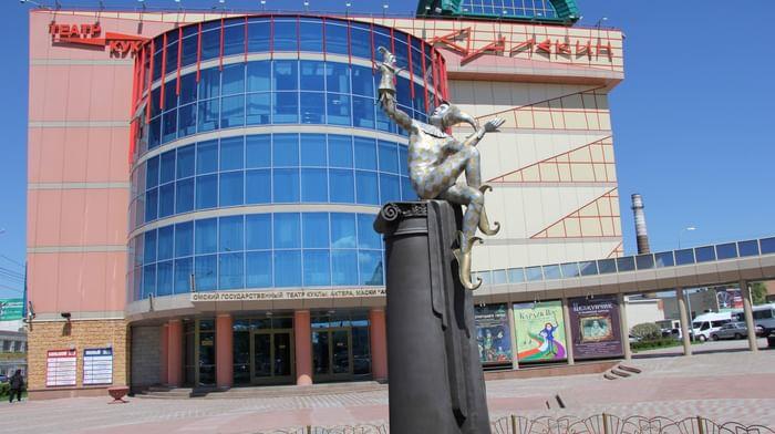 Омский государственный театр куклы, актера, маски «Арлекин»