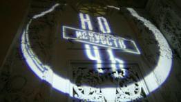 В 83 регионах России прошла «Ночь искусств»