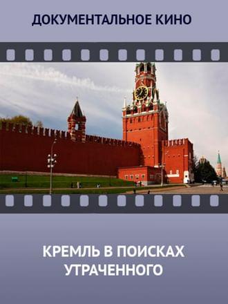 Кремль в поисках утраченного