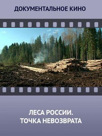 Леса России. Точка невозврата