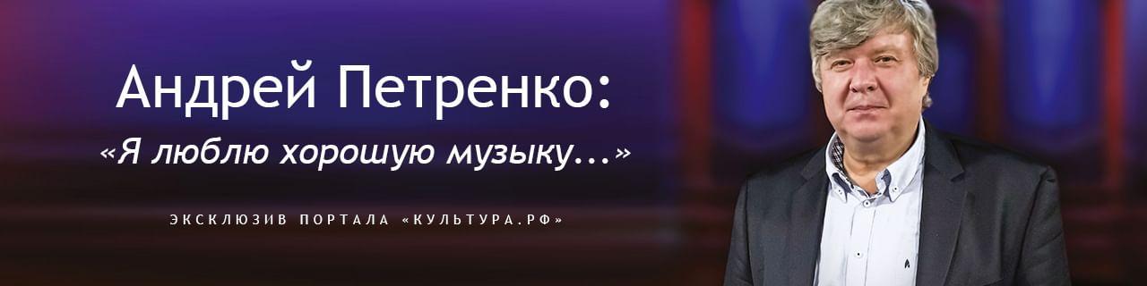 Андрей Петренко: «Я люблю хорошую музыку…»