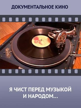 Я чист перед музыкой и народом…