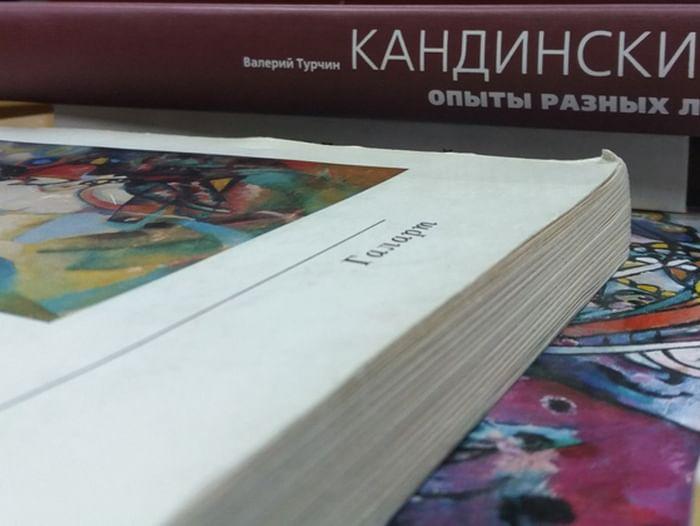 Выставка «Василий Васильевич Кандинский (1866—1944)»