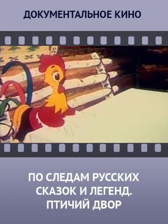 По следам русских сказок и легенд. Птичий двор