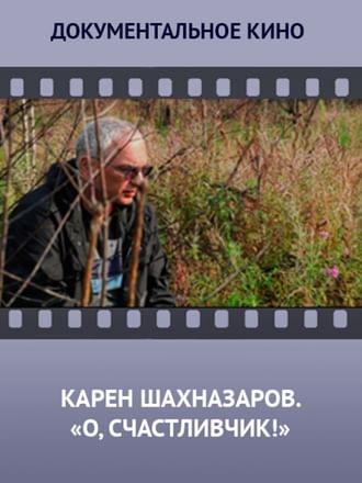 Карен Шахназаров. О, счастливчик!