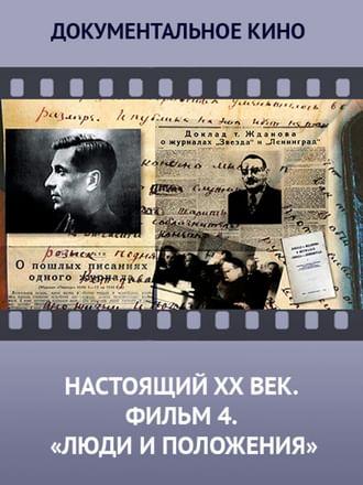 Настоящий ХХ век. Фильм 4. Люди и положения