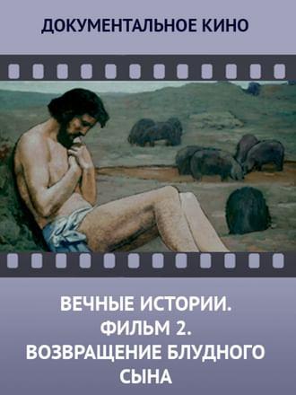 Вечные истории. Фильм 2 «Возвращение блудного сына»