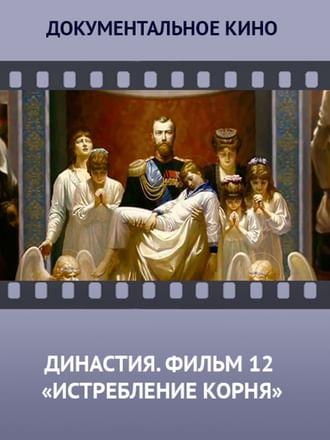 Династия. Семейная история, рассказанная за ночь. Фильм 12 «Истребление корня»