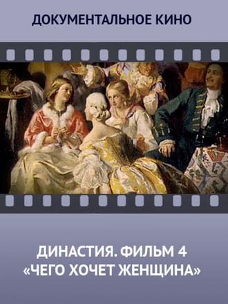 Династия. Семейная история, рассказанная за ночь. Фильм 4 «Чего хочет женщина»