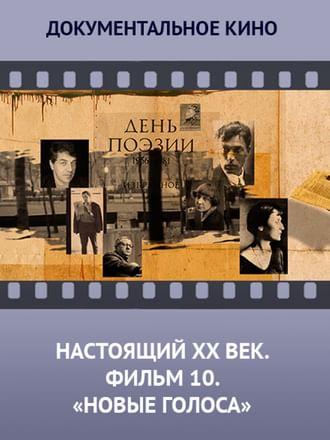 Настоящий ХХ век. Фильм 10. Новые голоса