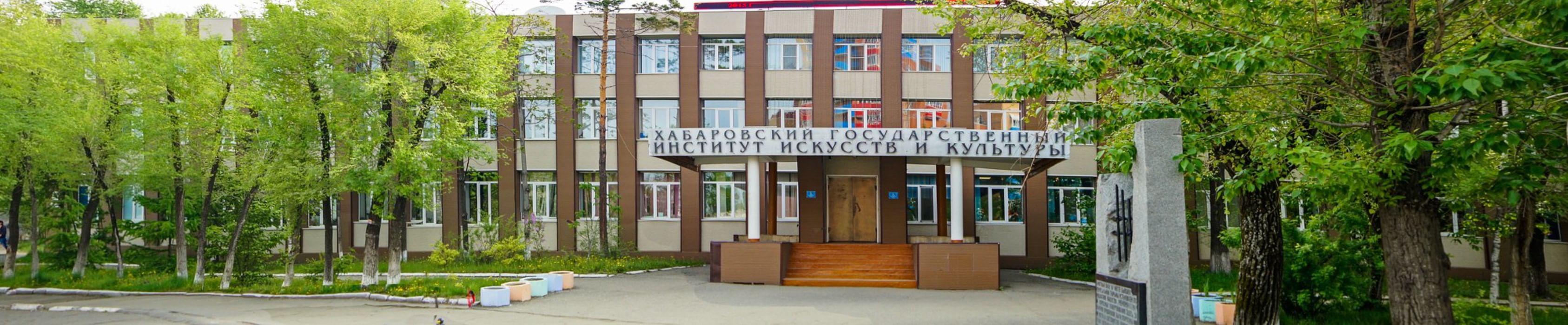 Картинки по запросу Хабаровский государственный институт культуры
