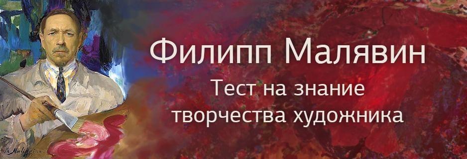 Филипп Малявин